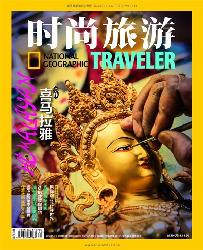Editorial National Geographic Traveller China